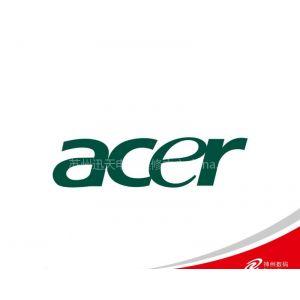 供应acer)∮健康∠我们行∮『(苏州宏基电脑维修站)电话