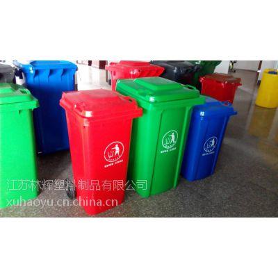 丹阳240L环卫垃圾桶 市镇垃圾箱厂家 厂家直销
