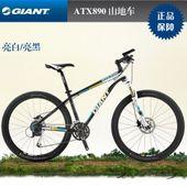 供应2015款 GIANT捷安特 ATX890山地车27速前后碟 镁合金前叉锁死山地自行车