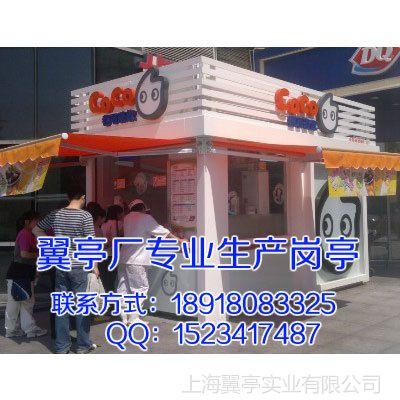 供应奶茶售货亭_户外售货亭_户外奶茶售货亭_厂家定制户外售货亭