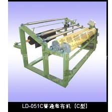 LD-051C普通卷布机(C型)