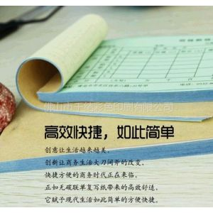 供应大朗手提袋印刷,黄江表格印刷,清溪单据设计,寮步多联单印刷