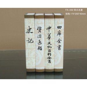 供应供应中国四大名著家居装饰用仿真工艺书,品类齐全