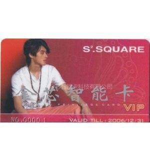 供应磁条卡 会员优惠卡 贵宾积分卡 价格优惠!!