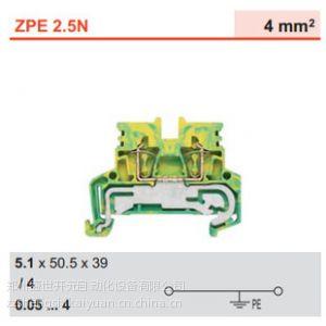 供应魏德米勒接地型接线端子ZPE 2.5N