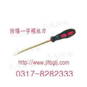 专业生产防爆一字螺丝刀、防爆螺丝刀、防爆十字螺丝刀
