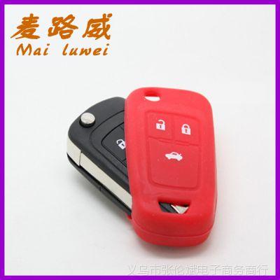 麦路威硅胶钥匙包 雪佛兰/科鲁兹 钥匙套 精品盒装 汽车钥匙套