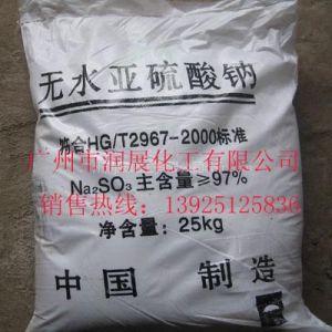 供应无水亚硫酸钠97%优等品