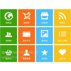 供应青岛微信平台开发,青岛微信公众平台开发,青岛微信开发公司,青岛微信二次开发