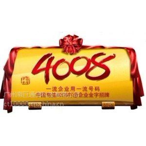 供应中国电信4008电话