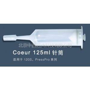 供应CT高压注射针筒 125ml 型号:CB-343076