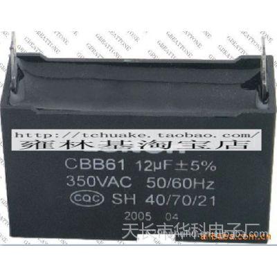 供应大量工业CBB61 12UF 350VAC 电容
