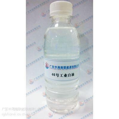 茂名石化46号无色透明优质白油