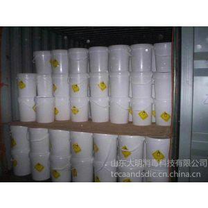 供应二氯异氰尿酸钠