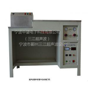 供应供应声波塑料软管半自动缩口机