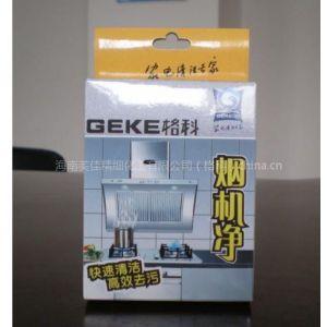 烟机净,家电清洗市场如何开发?