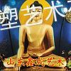 供应释迦牟尼佛像在行业中的就是山东鑫成雕塑生产的