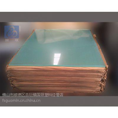 供应青色透明PMMA有机玻璃板E604