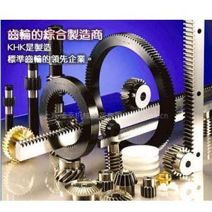 供应KHK齿轮,伞形齿轮,蜗轮蜗杆,螺旋伞齿轮,日精齿轮