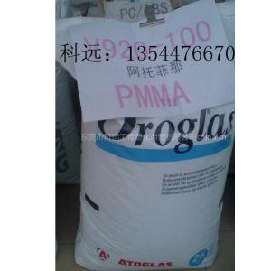 供应PMMA HFI-7、PMMA HT121、PMMA MI-2T法国阿托菲纳