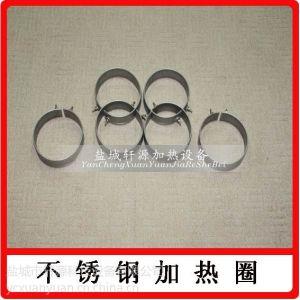 供应轩源供应不锈钢加热圈 不锈钢电热圈 非标定制