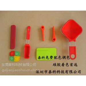 供应餐具架专用硅胶色母