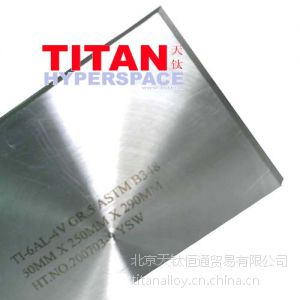 定制供应内燃机用钛板,钛合金板