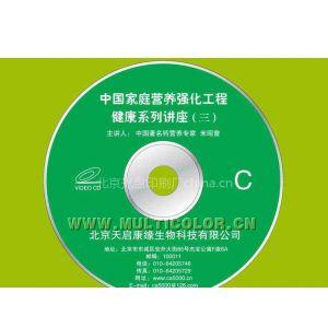 供应DVD印刷