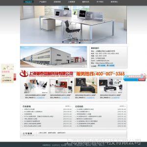 供应家具行业 商务营销型 网站建设 上海网页制作 百度推广 专业设计