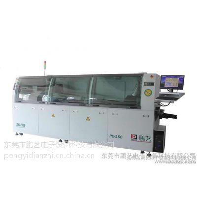 供应鹏艺全自动波峰焊机,PE-350热风无铅波峰焊锡机