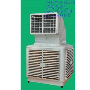 供应移动式环保空调,移动空调,移动冷气机
