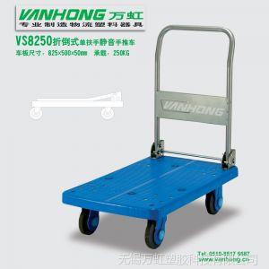 供应PLA250-DX静音折倒式扶手手推车 静音物流手推车 承载250KG