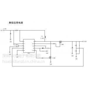 供应供应华太电子集成电路HB6801IC 高效率 大电流 充电IC