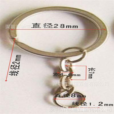 钥匙圈环 U盘钥匙扣 小商品饰品配件 高档镙丝扣链定制