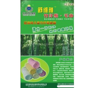 北京高创竹纤维毛巾厂免费加盟代理