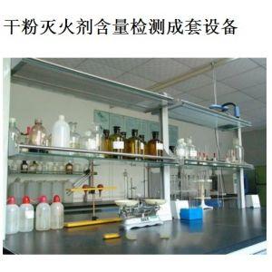 供应ABC干粉含量分析仪,新疆干粉灭火剂含量检测仪,消防干粉含量分析仪