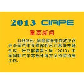 供应2013中国国际汽车零部件博览会