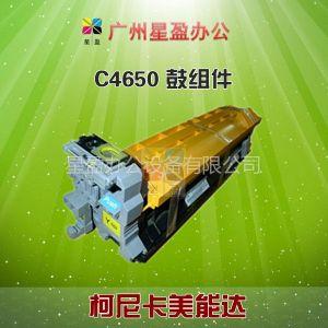 供应柯尼卡美能达C4650 打印机鼓组件 IU组件 柯美复印机 彩机