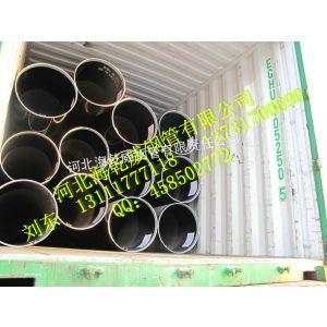 供应兰州457-1422*8-10-12-14-16-18-20钢管X52/X60/X70X/X80钢管