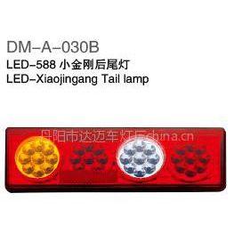 供应LED-588小金刚后尾灯