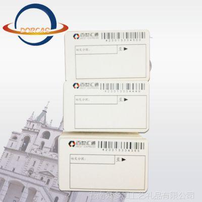 厂家定做防伪标签技术产品 产品防伪条形码标签 可印logo防伪标签