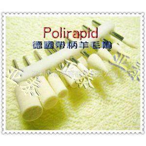 供应原装德国普瑞德POLIRAPID羊毛油毡打磨头进口正品抛光打磨头
