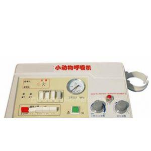 供应高频小动物呼吸机