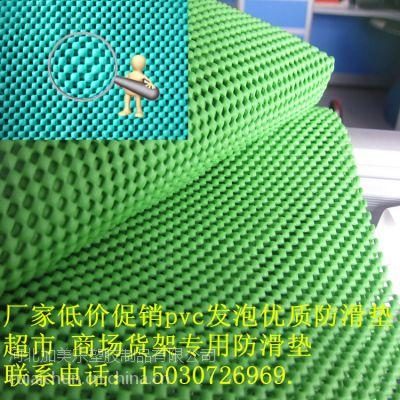 厂家供应pvc材质的 地毯托垫 坐垫防滑底布 船用防滑桌布 货架防滑垫