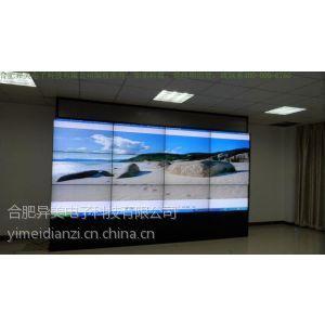 供应合肥异美46寸,55寸液晶拼接大屏幕厂家供应