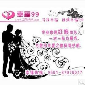 供应媒介介绍所 婚介公司 福州婚介介绍 幸福99