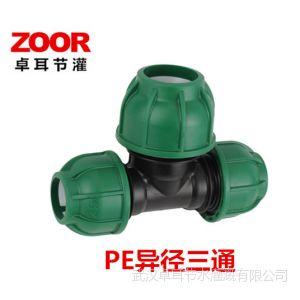 供应ZOOR卓耳PE卡压式锁箍式活接头/PE快速活接管件/PE异径三通