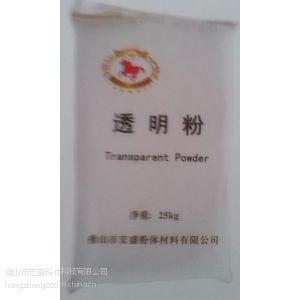 厂家直销涂料专用透明粉/塑料专用/鞋材专用/价格