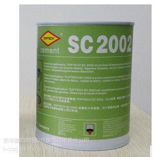 山西省sc2002硫化剂|太原市sc2002皮带胶|临汾市sc2002修补胶