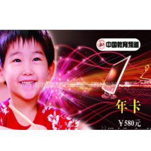 供应供应中国教育频道学习卡
